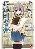 少女と移動図書館 (SD名作セレクション(テキスト版))