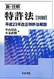 新・注解 特許法 別冊―平成23年改正特許法解説