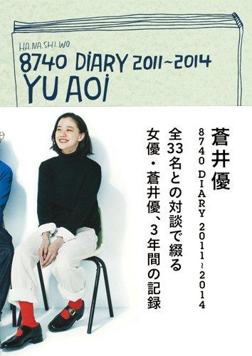 蒼井優 8740 DIARY 2011 - 2014 大きい表紙画像