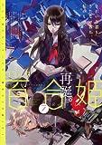コミック百合姫 2011年 01月号 [雑誌]