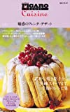 FIGARO Books cuisine vol.2 魅惑のフレンチ・デザート (フィガロ・ブックス キュイジーヌ vol. 2) (フィガロ・ブックス キュイジーヌ vol. 2)
