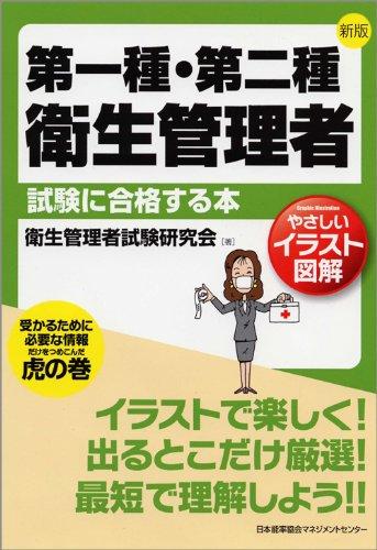 第一種・第二種衛生管理者試験に合格する本