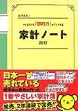 細野真宏のつけるだけで「節約力」がアップする家計ノート2012 (LADY BIRD 小学館実用シリーズ)
