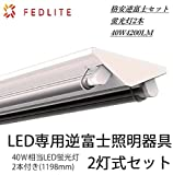 【FEDLITE】LED専用逆富士照明器具2灯式セット 40W相当LED蛍光灯2本付きセット(1198mm)4200LM 昼白色5000K 逆富士 40w 2灯 PL保険付き メーカー2年保証