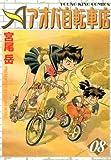 アオバ自転車店 8巻