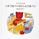 クマくんのバタつきパンのジャムつきパン (日本傑作絵本シリーズ―クマくんのおいしいほん)