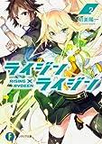 ライジン×ライジン2  RISING×RYDEEN (富士見ファンタジア文庫)