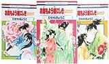 お伽もよう綾にしき ふたたび コミック 1-3巻セット (花とゆめCOMICS)
