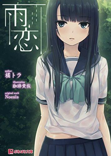 雨恋(ぷちぱら文庫188)