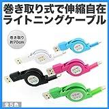iPhone5,iPadmini,iPod touch(5世代):ライトニングUSBコネクタ Lightningケーブル(巻き取りタイプ) (1.pink)