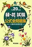 緑・花試験公式全問題集〈平成20年度版〉