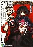 黒乙女—シュヴァルツ・メイデン—  黒き森の契約者 (富士見ファンタジア文庫 190-1)