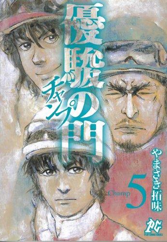 優駿の門チャンプ 5 (プレイコミックシリーズ)