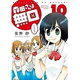 Amazon.co.jp: 森田さんは無口 (10) (バンブーコミックス 4コマセレクション) 電子書籍: 佐野妙: Kindleストア