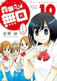 森田さんは無口 (10) (バンブーコミックス 4コマセレクション)