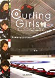 カーリングガールズ~2010年バンクーバーへ、新生チーム青森の第一歩 [MGBOOKS] (MG BOOKS)