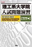 理工大学院入試問題演習「電気通信メディア編」 (I/O BOOKS)
