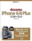docomo iPhone 6/6 Plus �}�X�^�[�u�b�N