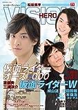HERO VISION[ヒーローヴィジョン] Vol.37 (TOKYO NEWS MOOK 196号)-