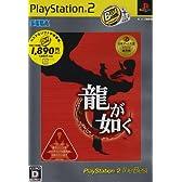 龍が如く PlayStation 2 the Best