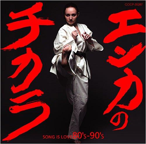 エンカのチカラ-SONG IS LOVE 80'S&90'S