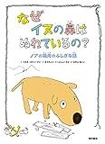 なぜイヌの鼻はぬれているの?: ノアの箱舟のふしぎな話