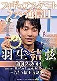 フィギュアスケートファン通信11 (メディアックスMOOK)