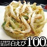 白えび かき揚げ用100g富山湾 殻付きシロエビ