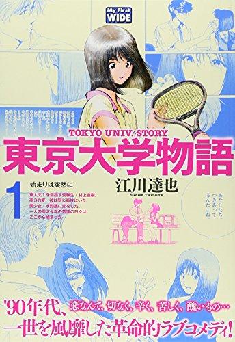 東京大学物語の画像 p1_31
