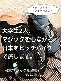 大学生2人、マジックをしながら日本をヒッチハイクで旅します。: 〜日本マジック周遊記〜