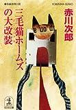三毛猫ホームズの大改装(リニューアル) 光文社文庫
