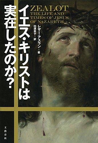 イエス・キリストは実在したのか? -