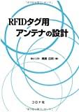 RFIDタグ用アンテナの設計