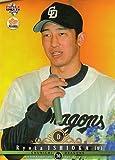 BBM2016/1st ■レギュラーカード■297/石岡諒太/中日 ≪ベースボールカード≫