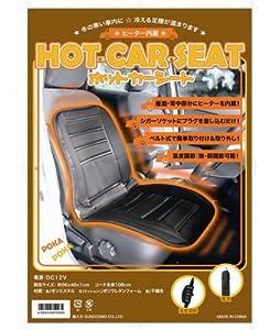 サンコスモ ヒーター内蔵 ホット カーシート フロント ブラック DC12V HC01