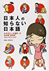 日本人の知らない日本語 (メディアファクトリーのコミックエッセイ)