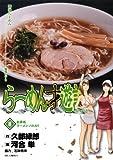 らーめん才遊記(8) (ビッグコミックス)