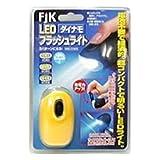 LEDダイナモフラッシュライト FJK-D001 イエロー 22555