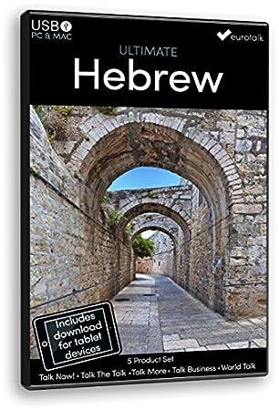 Ultimate Hebrew (PC/Mac)
