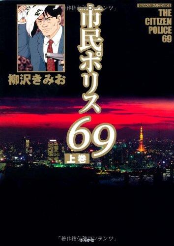 市民ポリス69 (上) (ぶんか社コミックス)