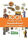 img - for 1001 Inventions & Awesome Facts from Muslim Civilization for Kids (Arabic Edition) (Hindi Edition) book / textbook / text book