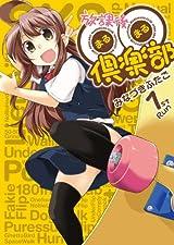 女子中学生がパンチラしまくりなスケボー漫画「放課後〇〇倶楽部」