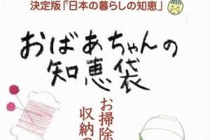 おばあちゃんの知恵袋 (宝島社文庫)