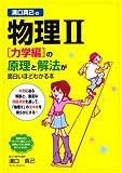 溝口真己の 物理II[力学編]の原理と解法が面白いほどわかる本