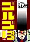 ゴルゴ13 第99巻