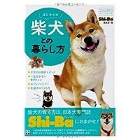 はじめての柴犬との暮らし方 (いちばん役立つペットシリーズ)