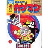 名たんていカゲマン 1 (ぴっかぴかコミックス)