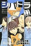 シバトラ(11) (講談社コミックス)
