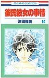彼氏彼女の事情 (14) (花とゆめCOMICS)