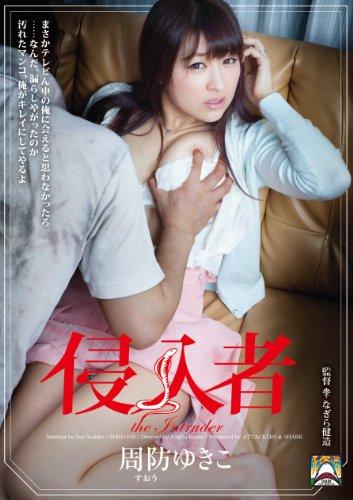 侵入者 周防ゆきこ アタッカーズ [DVD]